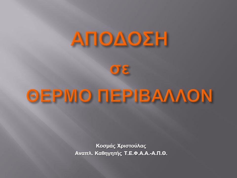 ΑΠΟΔΟΣΗ σε ΘΕΡΜΟ ΠΕΡΙΒΑΛΛΟΝ