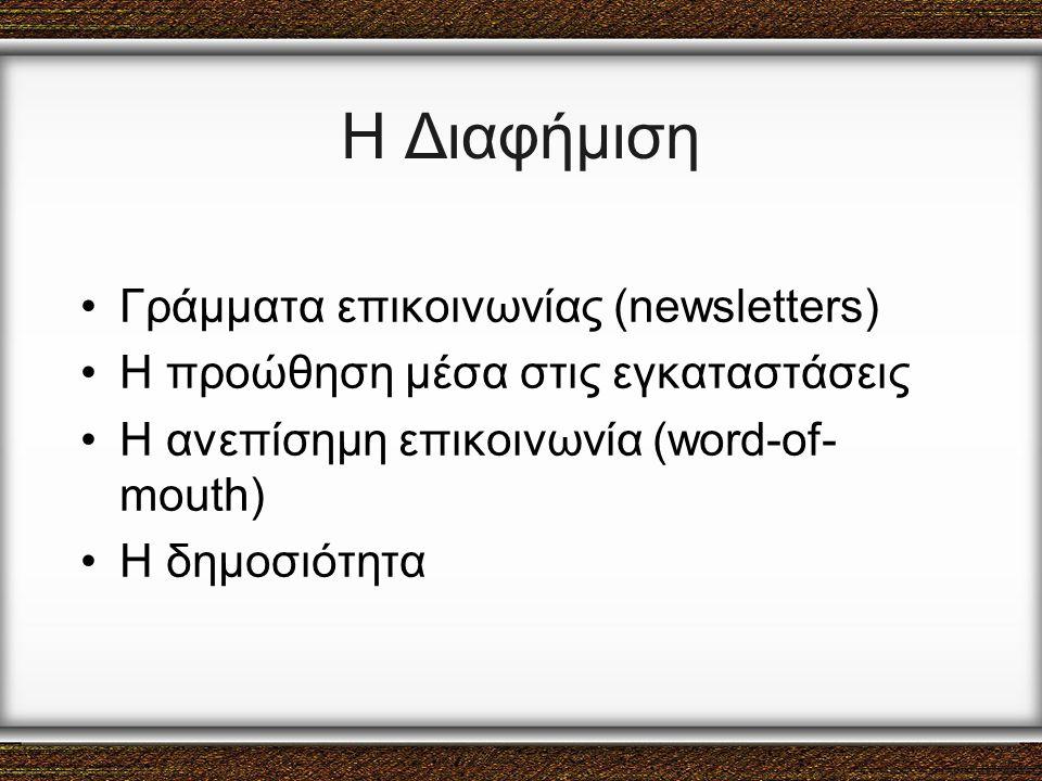 Η Διαφήμιση Γράμματα επικοινωνίας (newsletters)