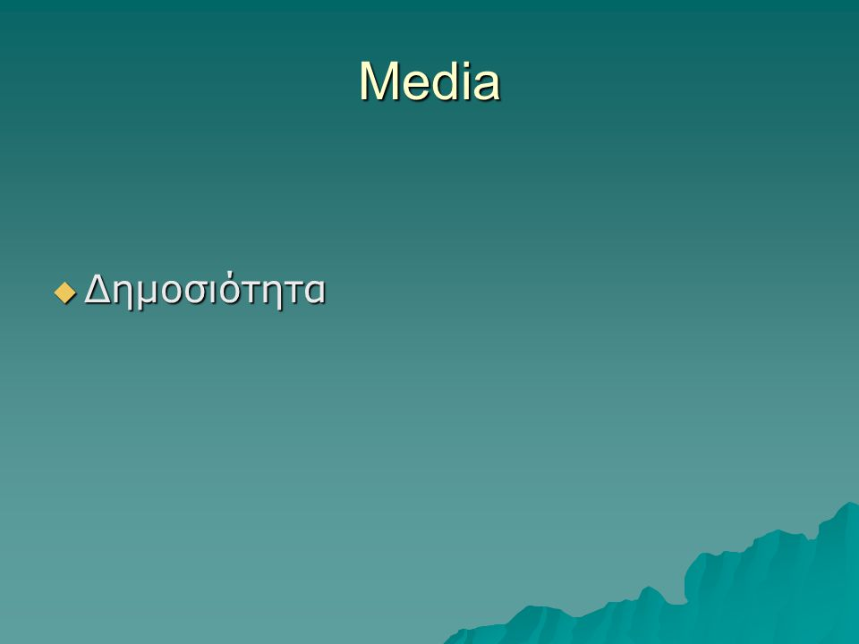 Media Δημοσιότητα
