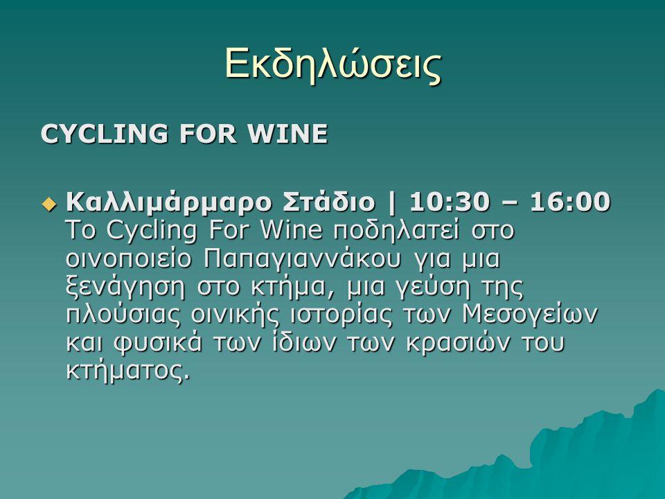 Εκδηλώσεις CYCLING FOR WINE