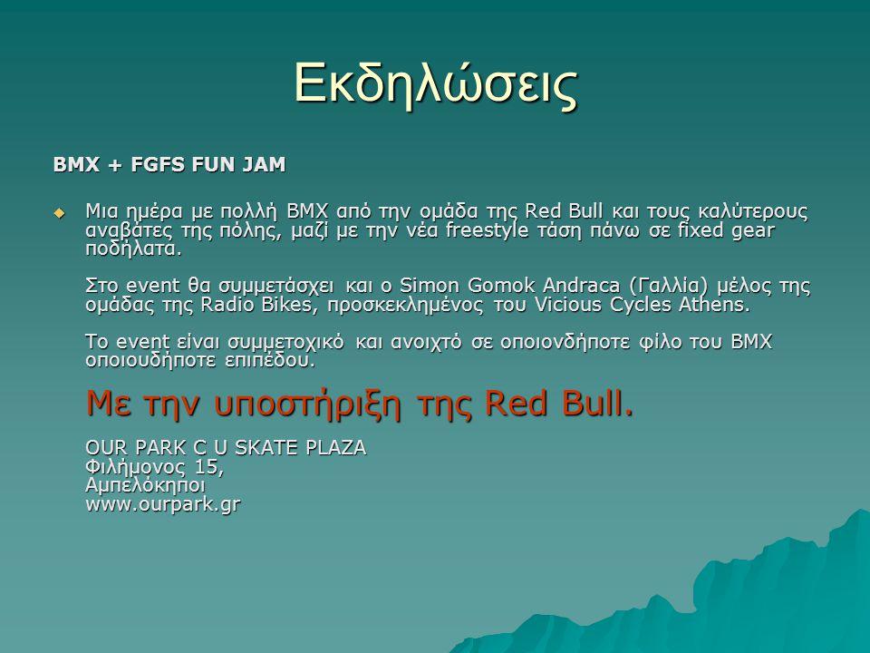 Εκδηλώσεις ΒΜΧ + FGFS FUN JAM