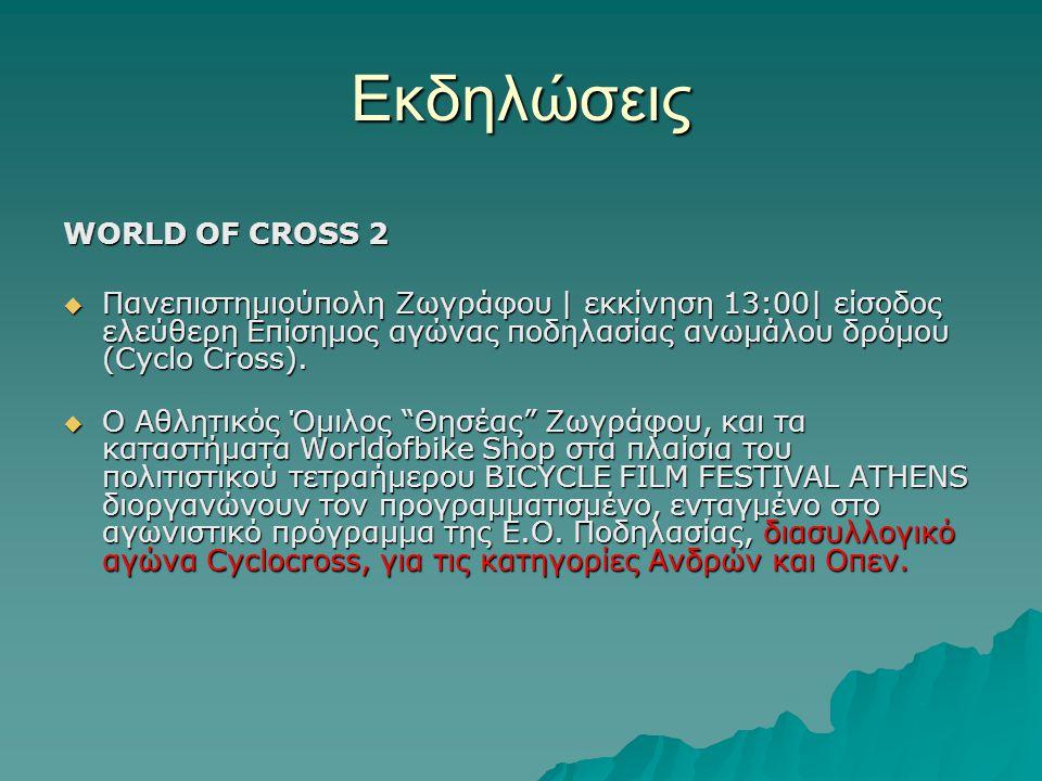Εκδηλώσεις WORLD OF CROSS 2
