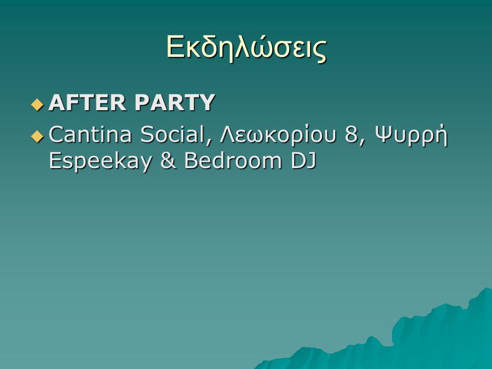 Εκδηλώσεις AFTER PARTY