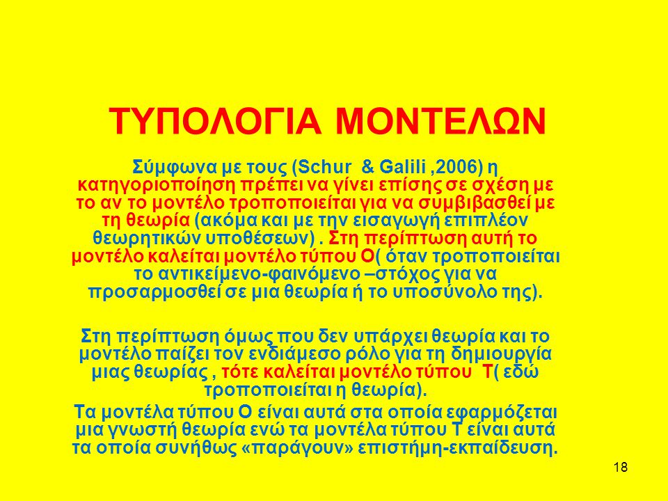 ΤΥΠΟΛΟΓΙΑ ΜΟΝΤΕΛΩΝ