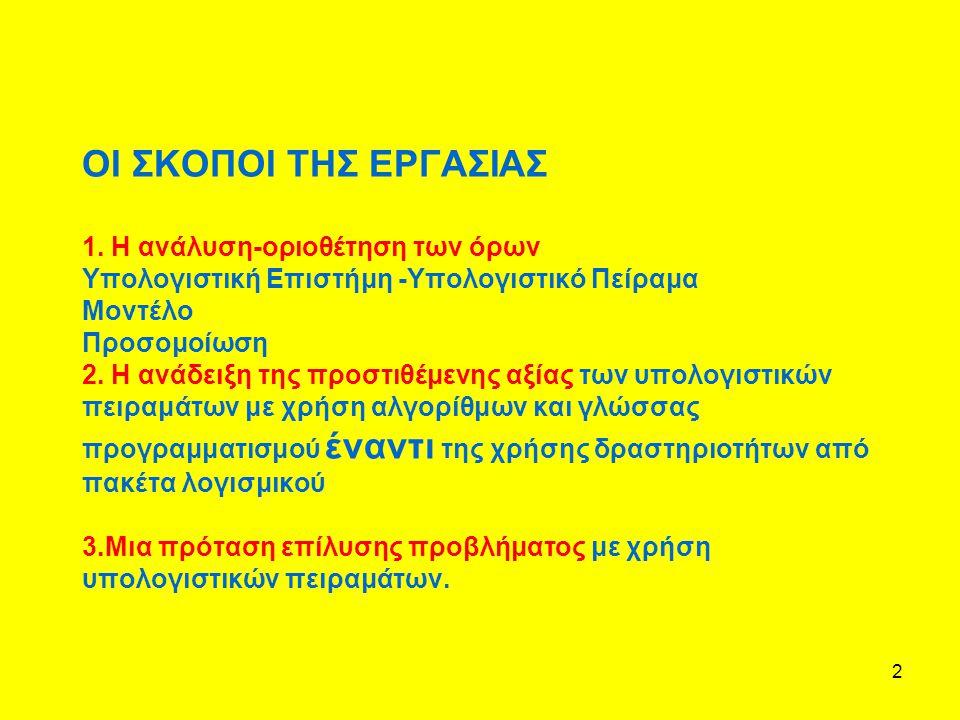 ΟΙ ΣΚΟΠΟΙ ΤΗΣ ΕΡΓΑΣΙΑΣ 1.