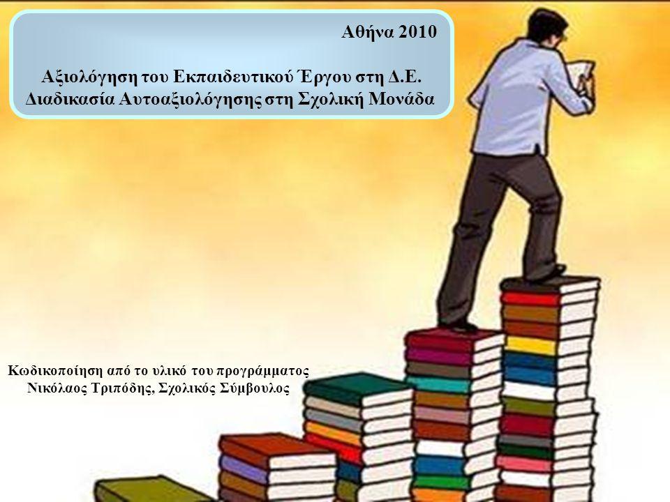 Αξιολόγηση του Εκπαιδευτικού Έργου στη Δ.Ε.