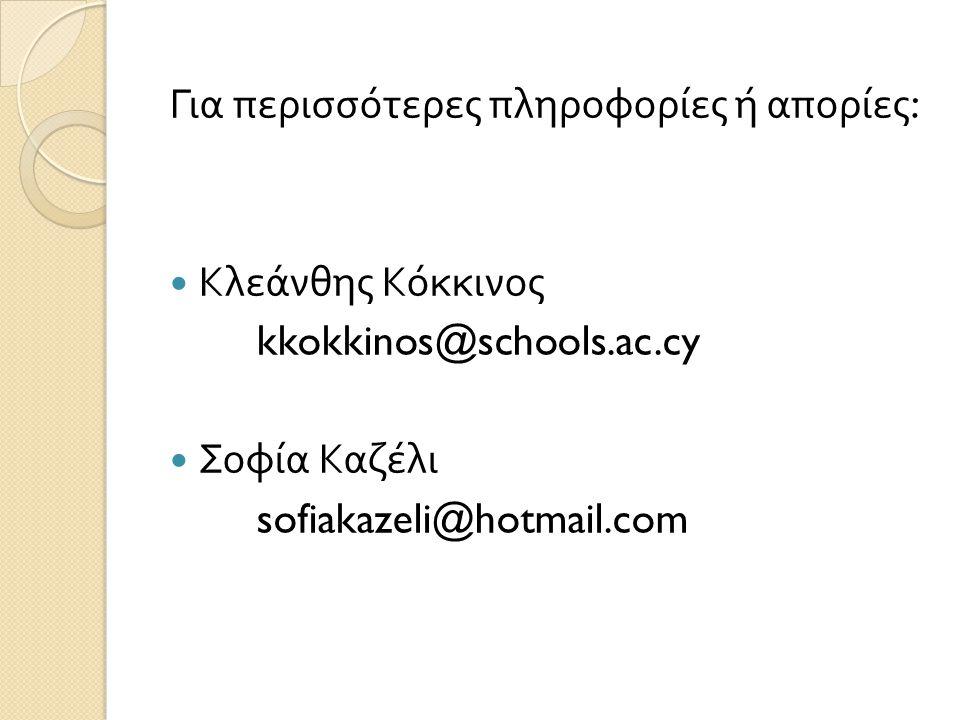 Για περισσότερες πληροφορίες ή απορίες: