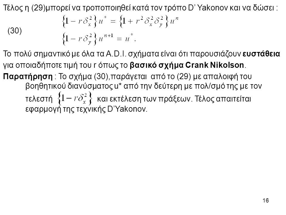Τέλος η (29)μπορεί να τροποποιηθεί κατά τον τρόπο D' Yakonov και να δώσει :