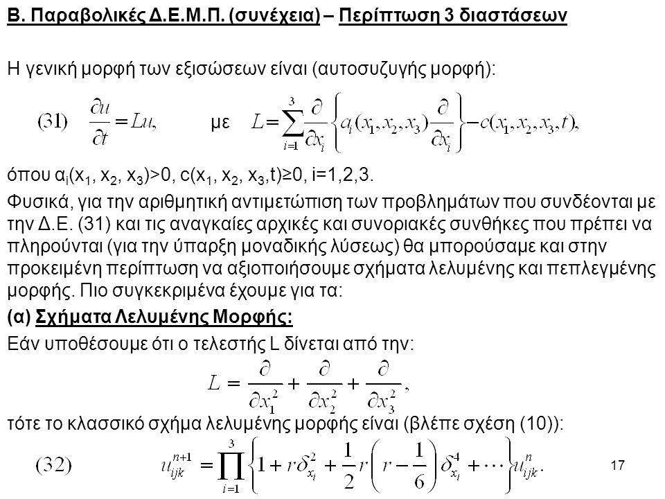 Β. Παραβολικές Δ.Ε.Μ.Π. (συνέχεια) – Περίπτωση 3 διαστάσεων