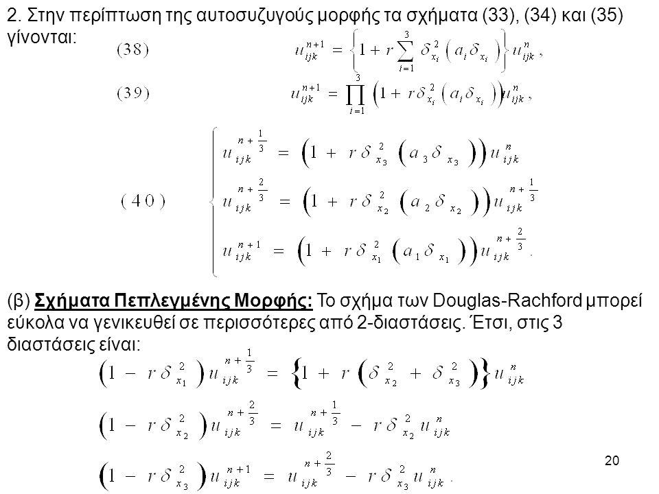 2. Στην περίπτωση της αυτοσυζυγούς μορφής τα σχήματα (33), (34) και (35) γίνονται: