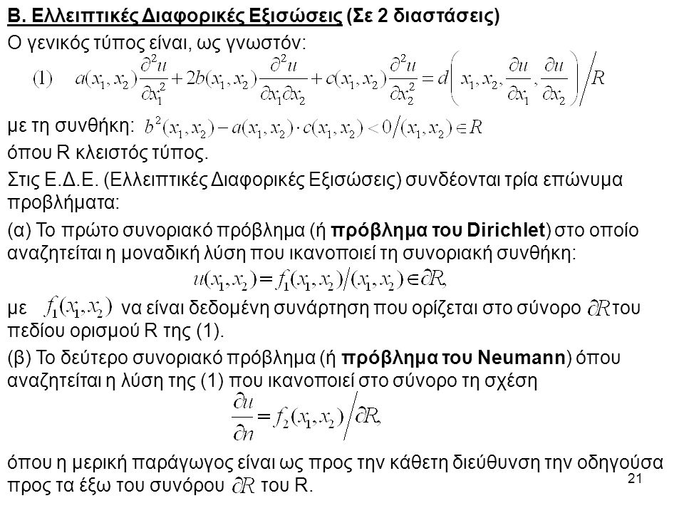 Β. Ελλειπτικές Διαφορικές Εξισώσεις (Σε 2 διαστάσεις)