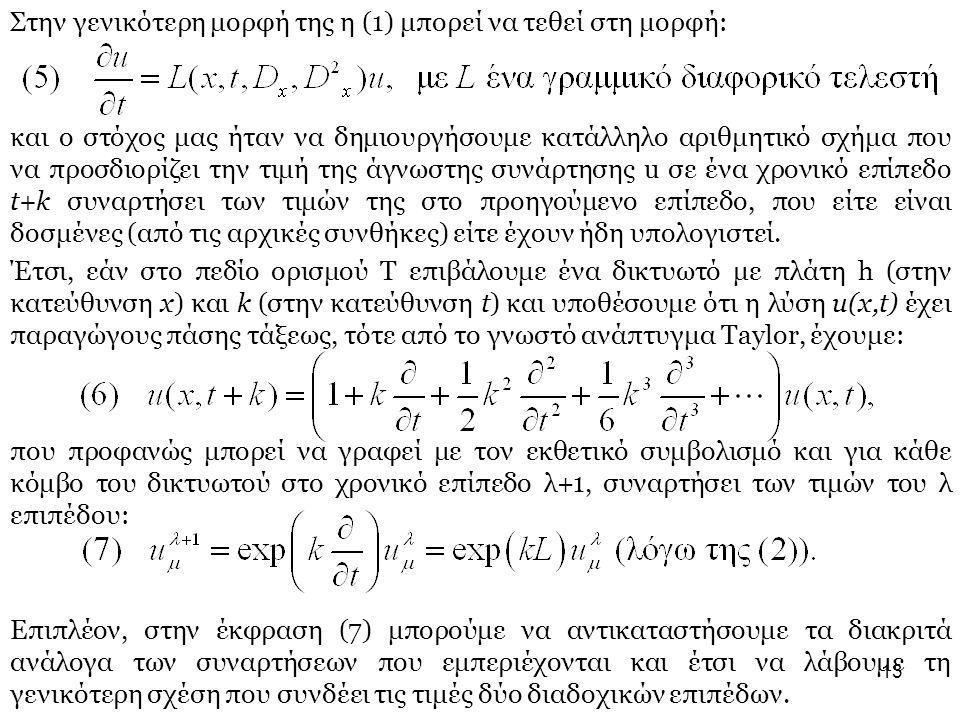 Στην γενικότερη μορφή της η (1) μπορεί να τεθεί στη μορφή: