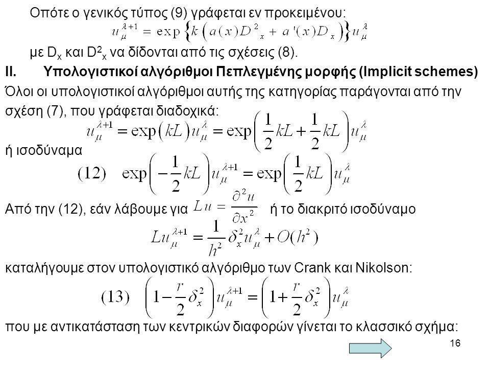 Οπότε ο γενικός τύπος (9) γράφεται εν προκειμένου: