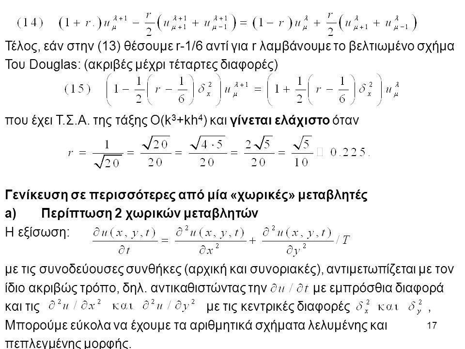 Τέλος, εάν στην (13) θέσουμε r-1/6 αντί για r λαμβάνουμε το βελτιωμένο σχήμα