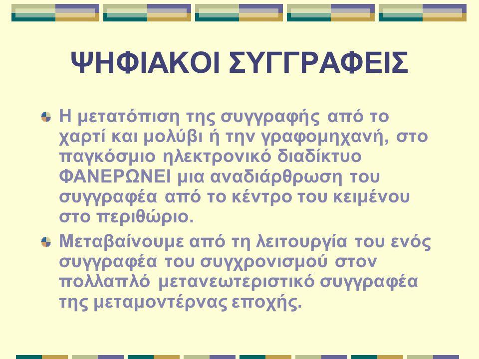 ΨΗΦΙΑΚΟΙ ΣΥΓΓΡΑΦΕΙΣ
