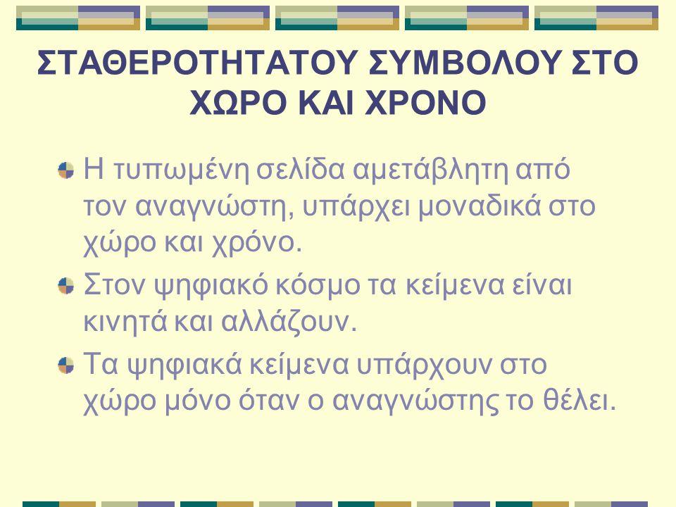 ΣΤΑΘΕΡΟΤΗΤΑΤΟΥ ΣΥΜΒΟΛΟΥ ΣΤΟ ΧΩΡΟ ΚΑΙ ΧΡΟΝΟ