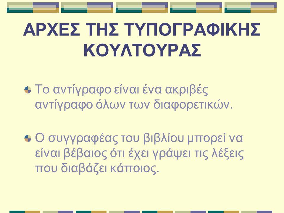 ΑΡΧΕΣ ΤΗΣ ΤΥΠΟΓΡΑΦΙΚΗΣ ΚΟΥΛΤΟΥΡΑΣ