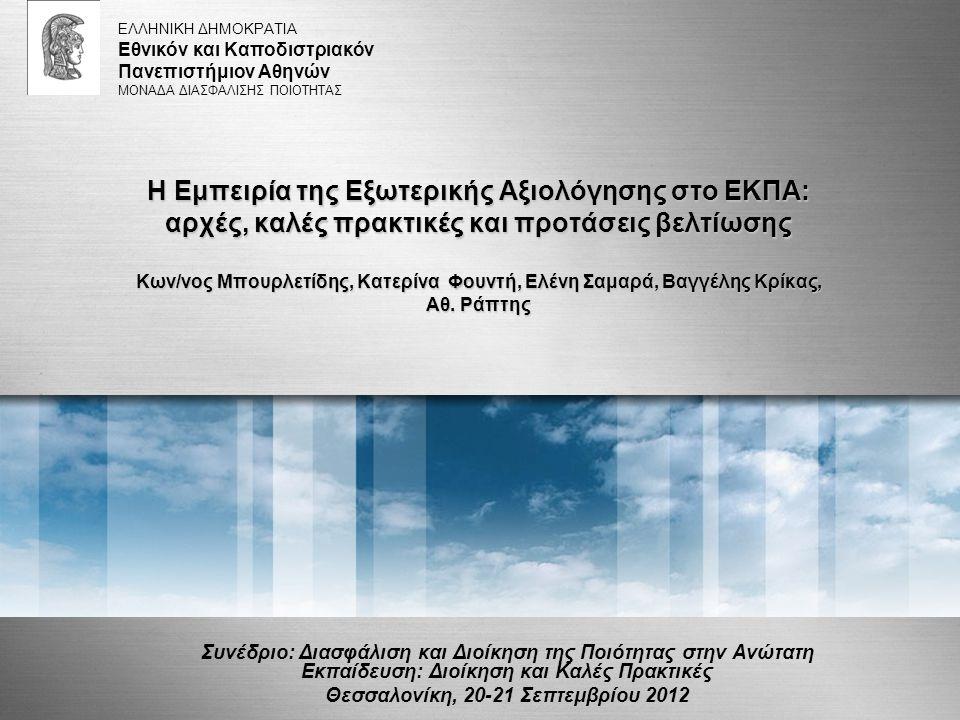 Θεσσαλονίκη, 20-21 Σεπτεμβρίου 2012
