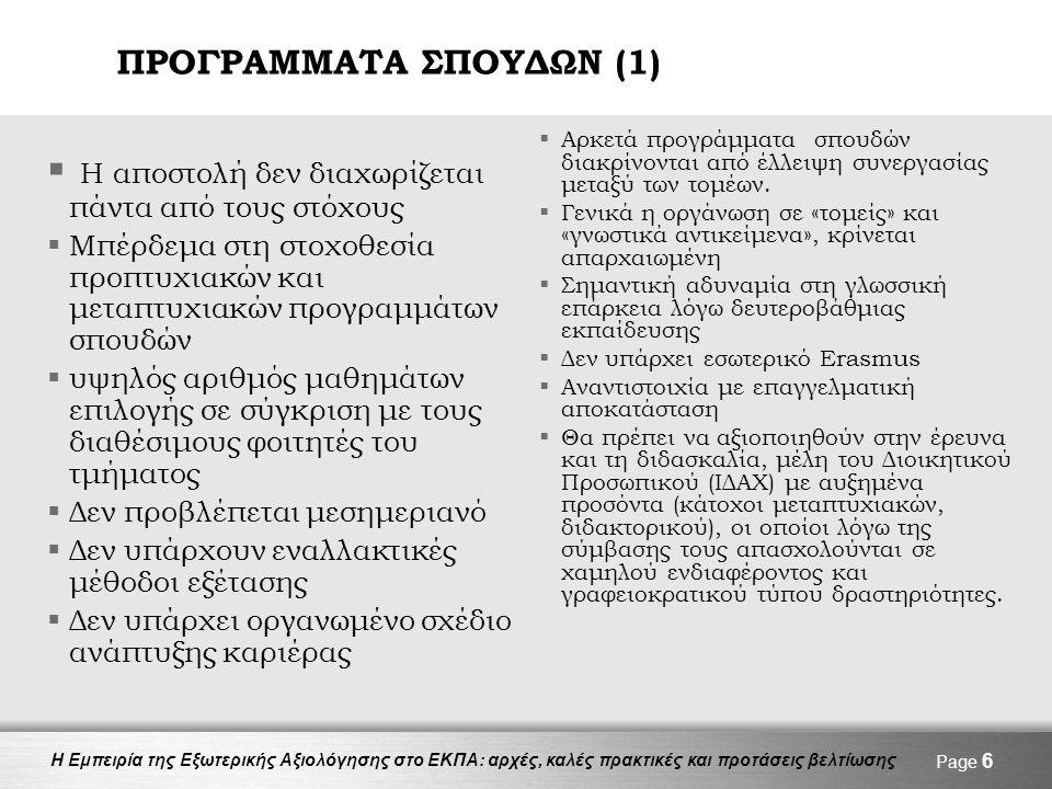 ΠΡΟΓΡΑΜΜΑΤΑ ΣΠΟΥΔΩΝ (1)