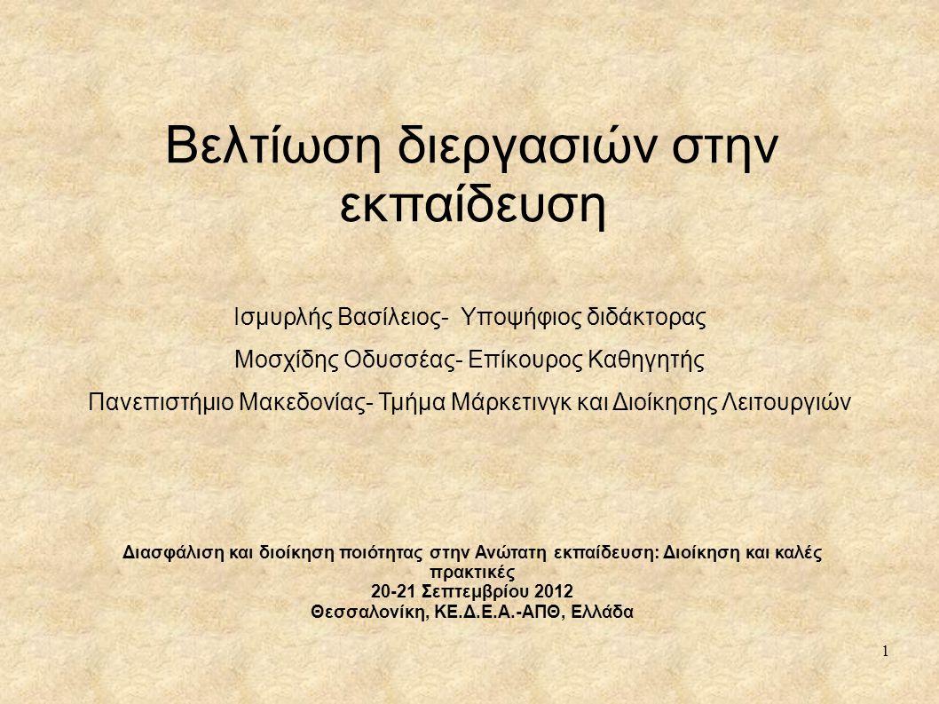 20-21 Σεπτεμβρίου 2012 Θεσσαλονίκη, ΚΕ.Δ.Ε.Α.-ΑΠΘ, Ελλάδα