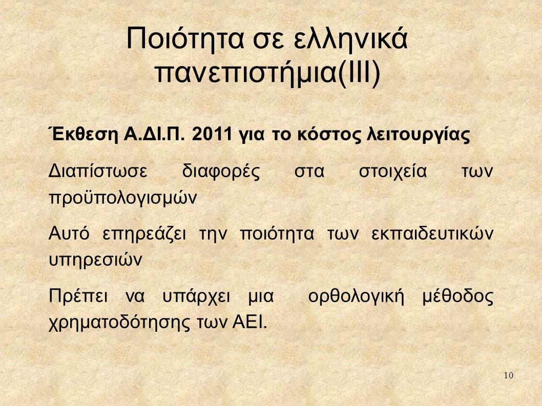 Ποιότητα σε ελληνικά πανεπιστήμια(III)