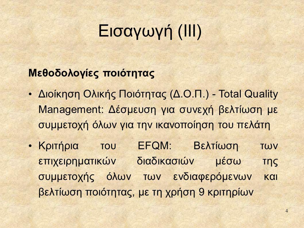 Εισαγωγή (ΙII) Μεθοδολογίες ποιότητας