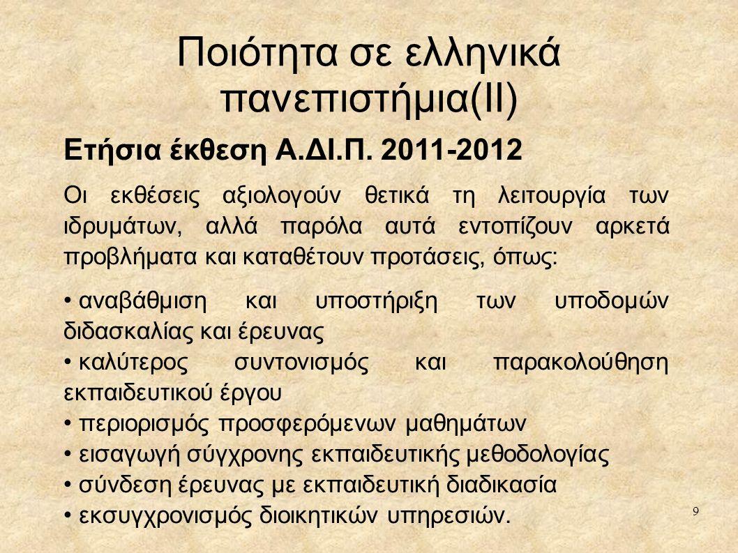 Ποιότητα σε ελληνικά πανεπιστήμια(II)