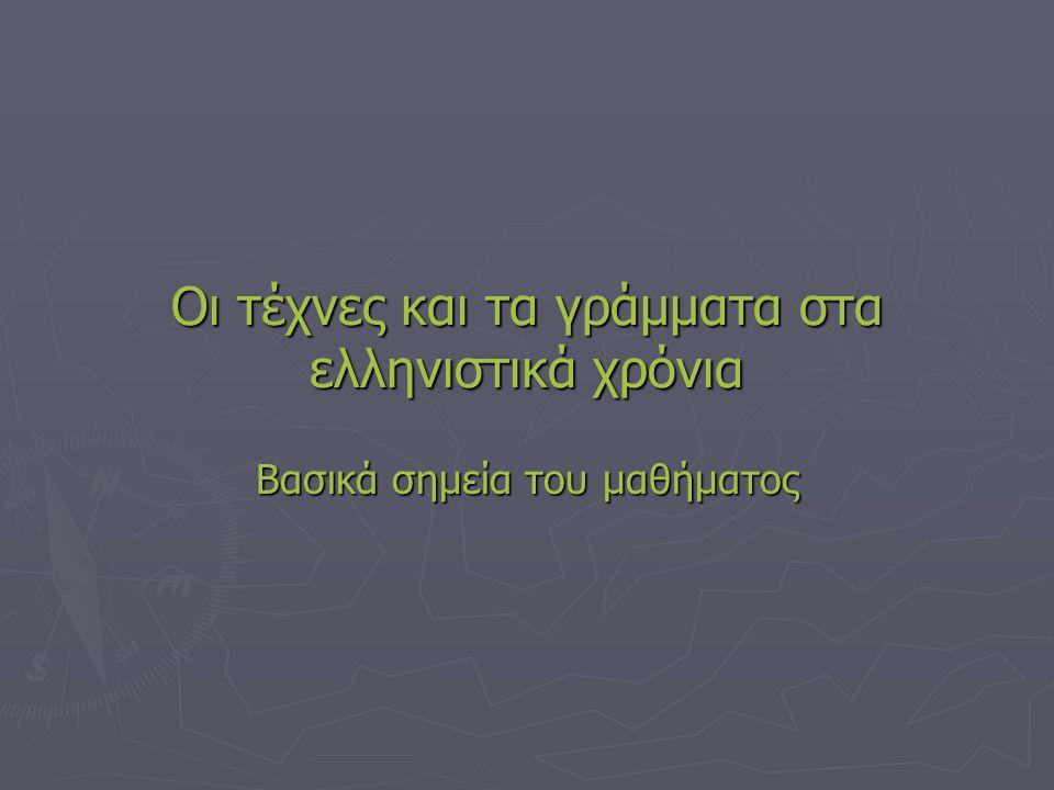 Oι τέχνες και τα γράμματα στα ελληνιστικά χρόνια