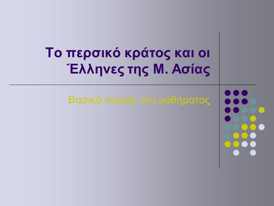 To περσικό κράτος και οι Έλληνες της Μ. Ασίας