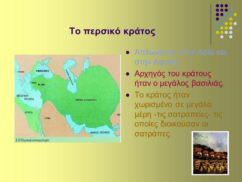 Το περσικό κράτος Απλωνόταν στην Ασία και στην Αφρική.