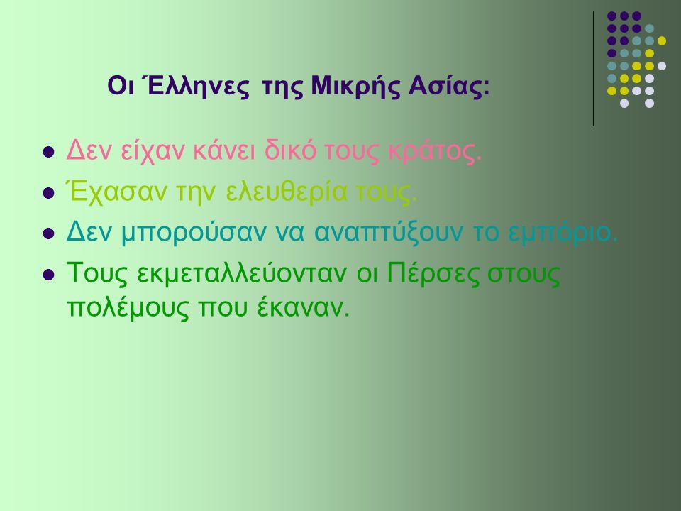 Οι Έλληνες της Μικρής Ασίας: