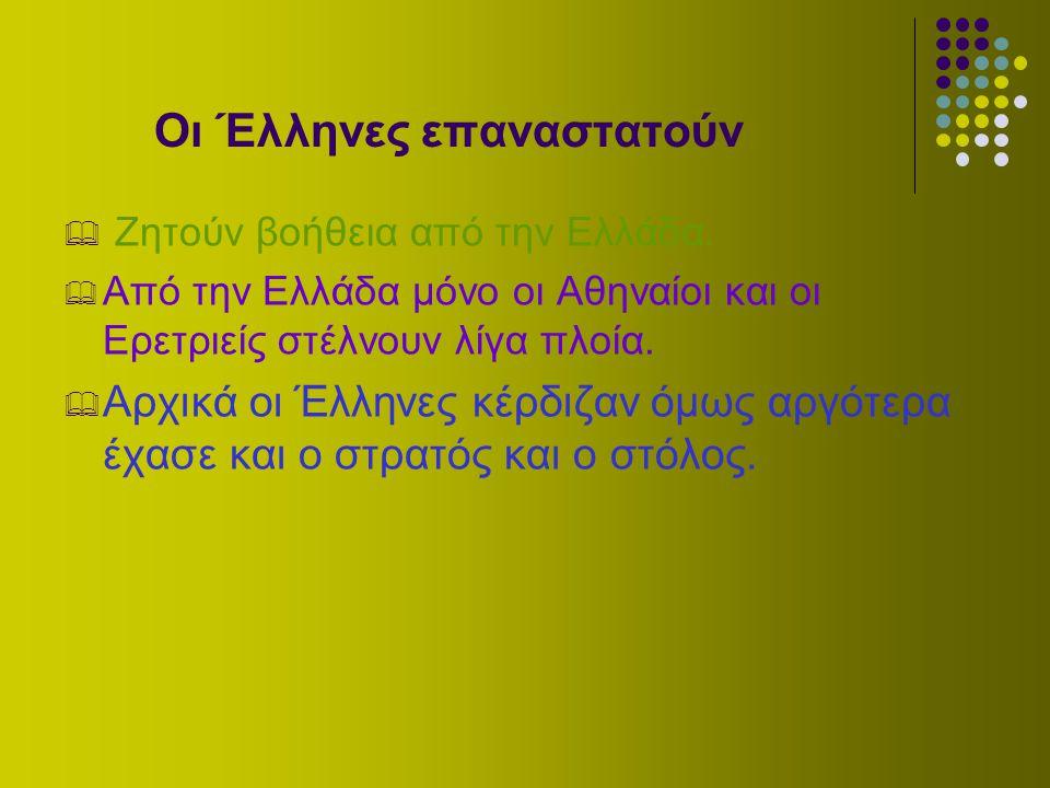 Οι Έλληνες επαναστατούν