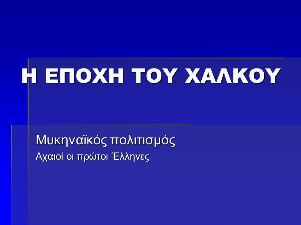 Μυκηναϊκός πολιτισμός Αχαιοί οι πρώτοι Έλληνες