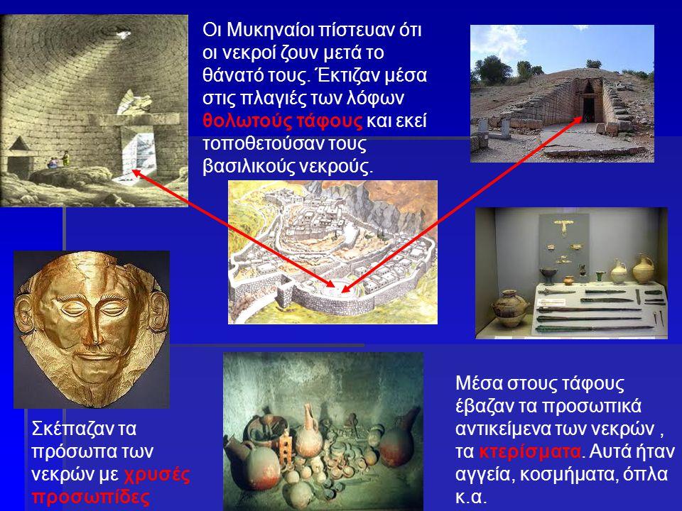 Οι Μυκηναίοι πίστευαν ότι οι νεκροί ζουν μετά το θάνατό τους