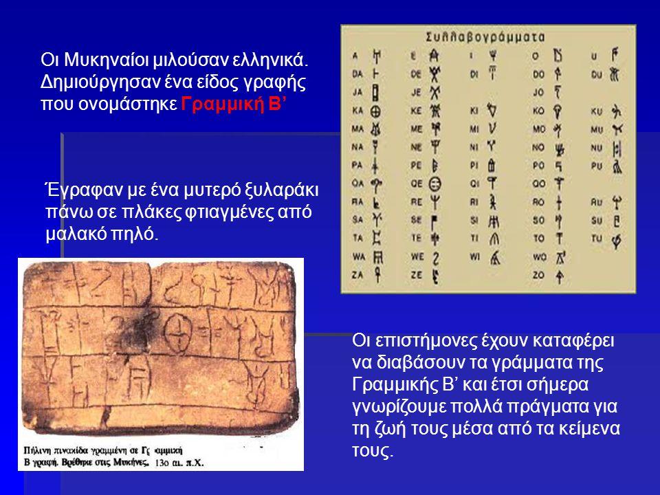 Οι Μυκηναίοι μιλούσαν ελληνικά