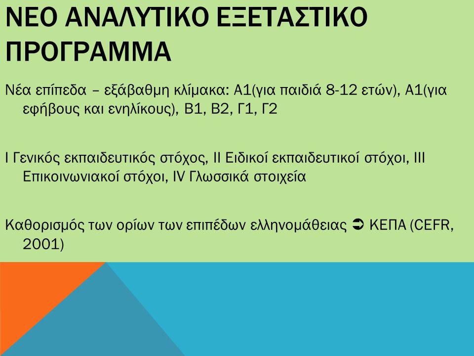 ΝΕΟ ΑΝΑΛΥΤΙΚΟ ΕΞΕΤΑΣΤΙΚΟ ΠΡΟΓΡΑΜΜΑ