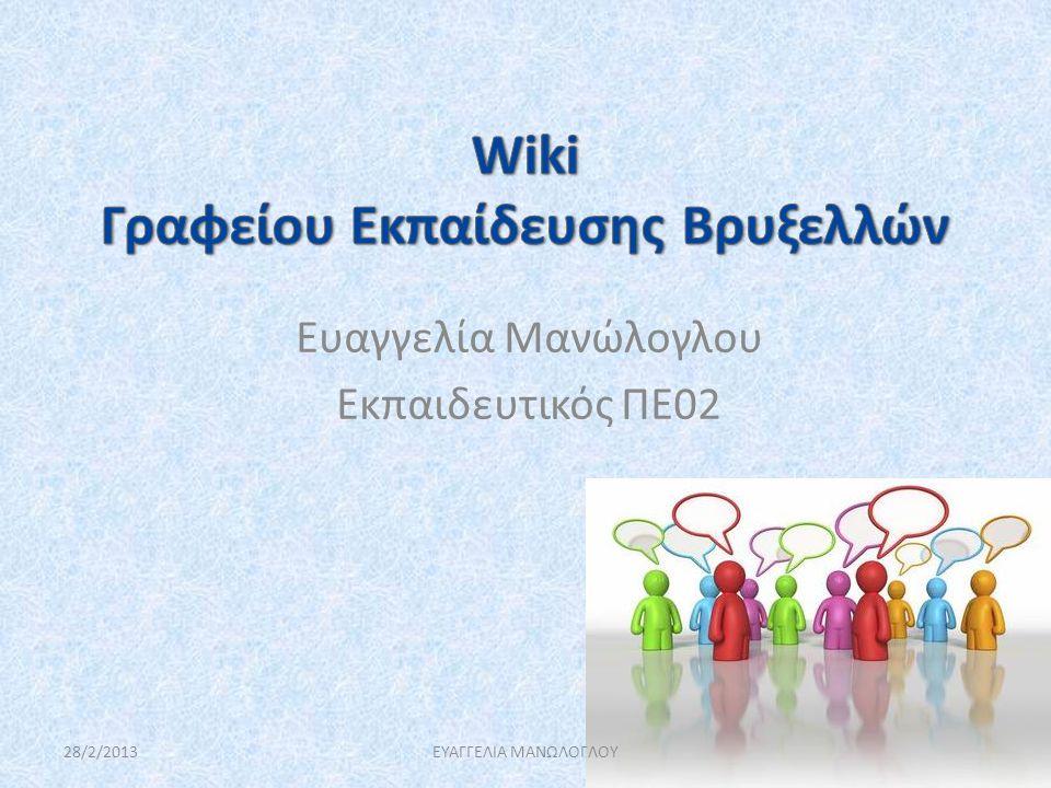Wiki Γραφείου Εκπαίδευσης Βρυξελλών