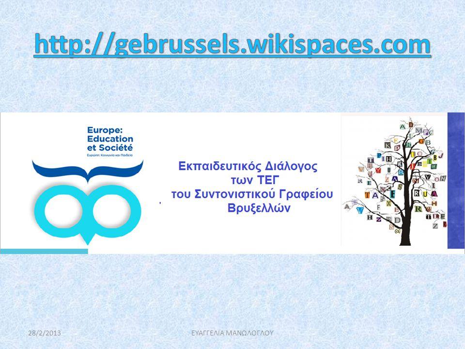 http://gebrussels.wikispaces.com 28/2/2013 ΕΥΑΓΓΕΛΙΑ ΜΑΝΩΛΟΓΛΟΥ