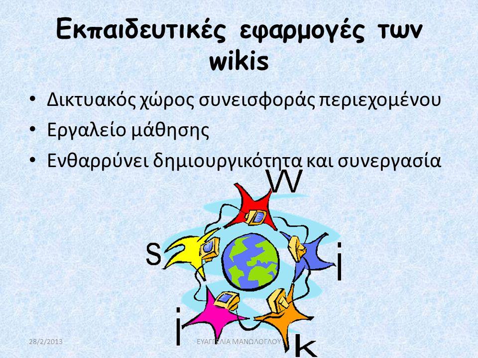 Εκπαιδευτικές εφαρμογές των wikis