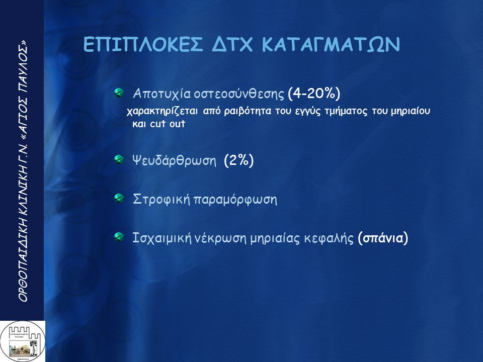 ΕΠΙΠΛΟΚΕΣ ΔΤΧ ΚΑΤΑΓΜΑΤΩΝ
