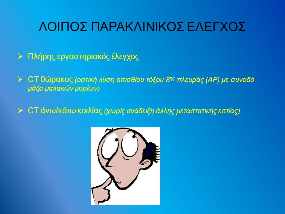 ΛΟΙΠΟΣ ΠΑΡΑΚΛΙΝΙΚΟΣ ΕΛΕΓΧΟΣ
