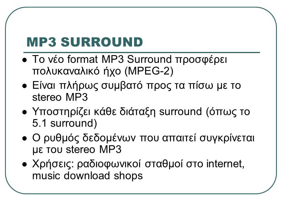 MP3 SURROUND Το νέο format MP3 Surround προσφέρει πολυκαναλικό ήχο (MPEG-2) Είναι πλήρως συμβατό προς τα πίσω με το stereo MP3.