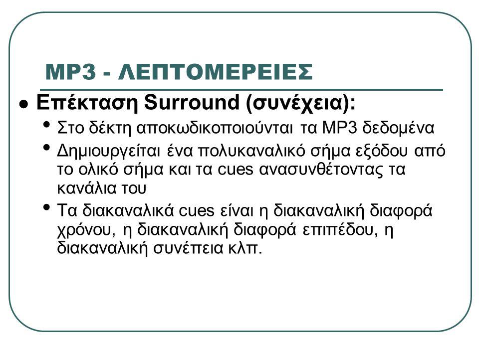 MP3 - ΛΕΠΤΟΜΕΡΕΙΕΣ Επέκταση Surround (συνέχεια):