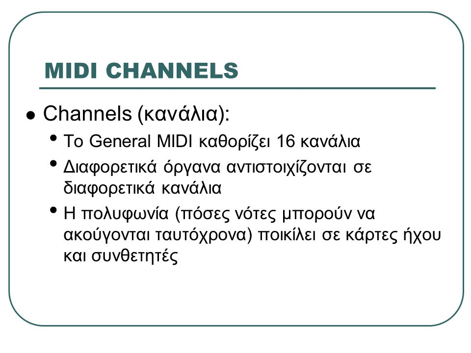 MIDI CHANNELS Channels (κανάλια): Το General MIDI καθορίζει 16 κανάλια