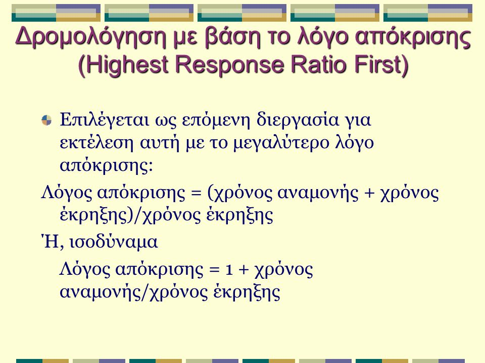 Δρομολόγηση με βάση το λόγο απόκρισης (Highest Response Ratio First)