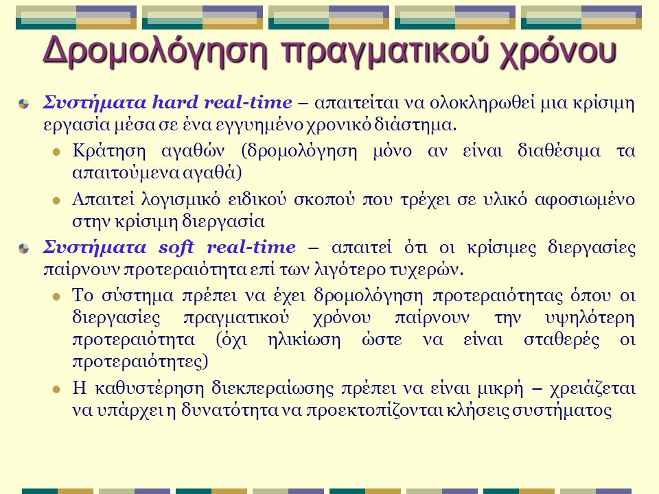Δρομολόγηση πραγματικού χρόνου