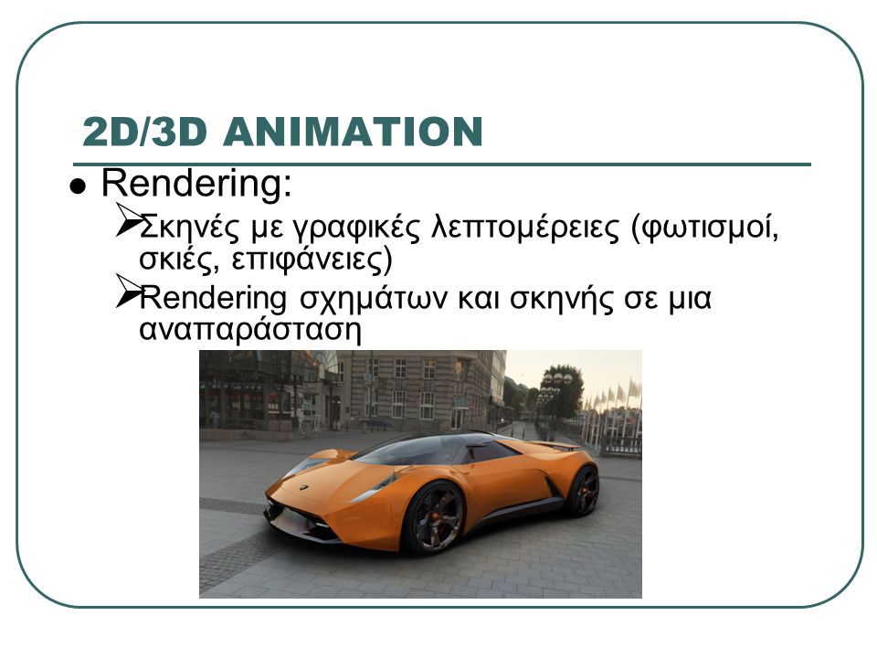 2D/3D ANIMATION Rendering: