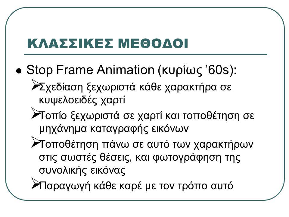 ΚΛΑΣΣΙΚΕΣ ΜΕΘΟΔΟΙ Stop Frame Animation (κυρίως '60s):