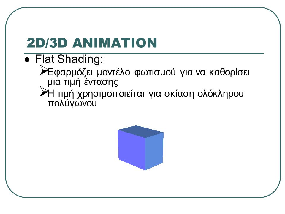 2D/3D ANIMATION Flat Shading: