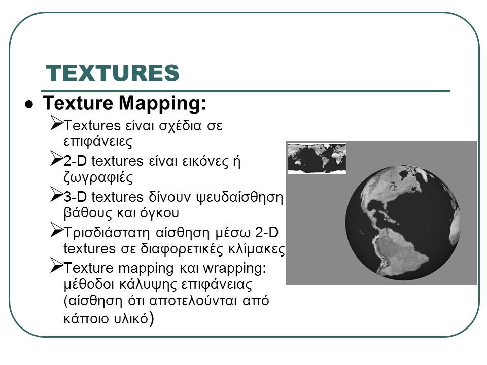TEXTURES Texture Mapping: Textures είναι σχέδια σε επιφάνειες